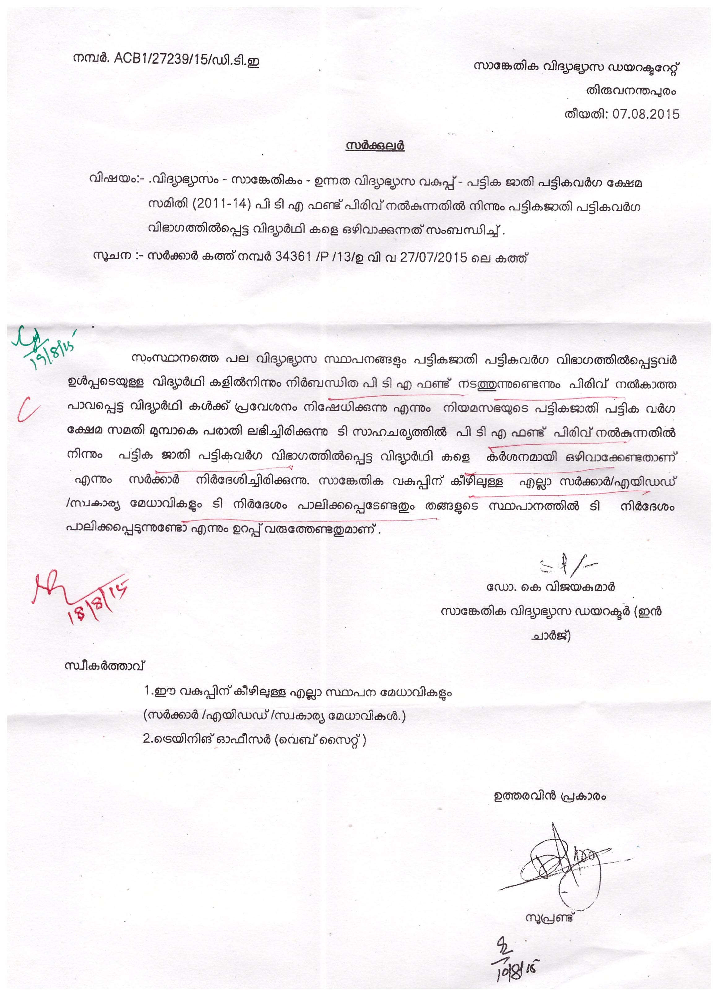 Government polytechnic college adoor circular from dte exemption of sc students to remit pta fund fandeluxe Images
