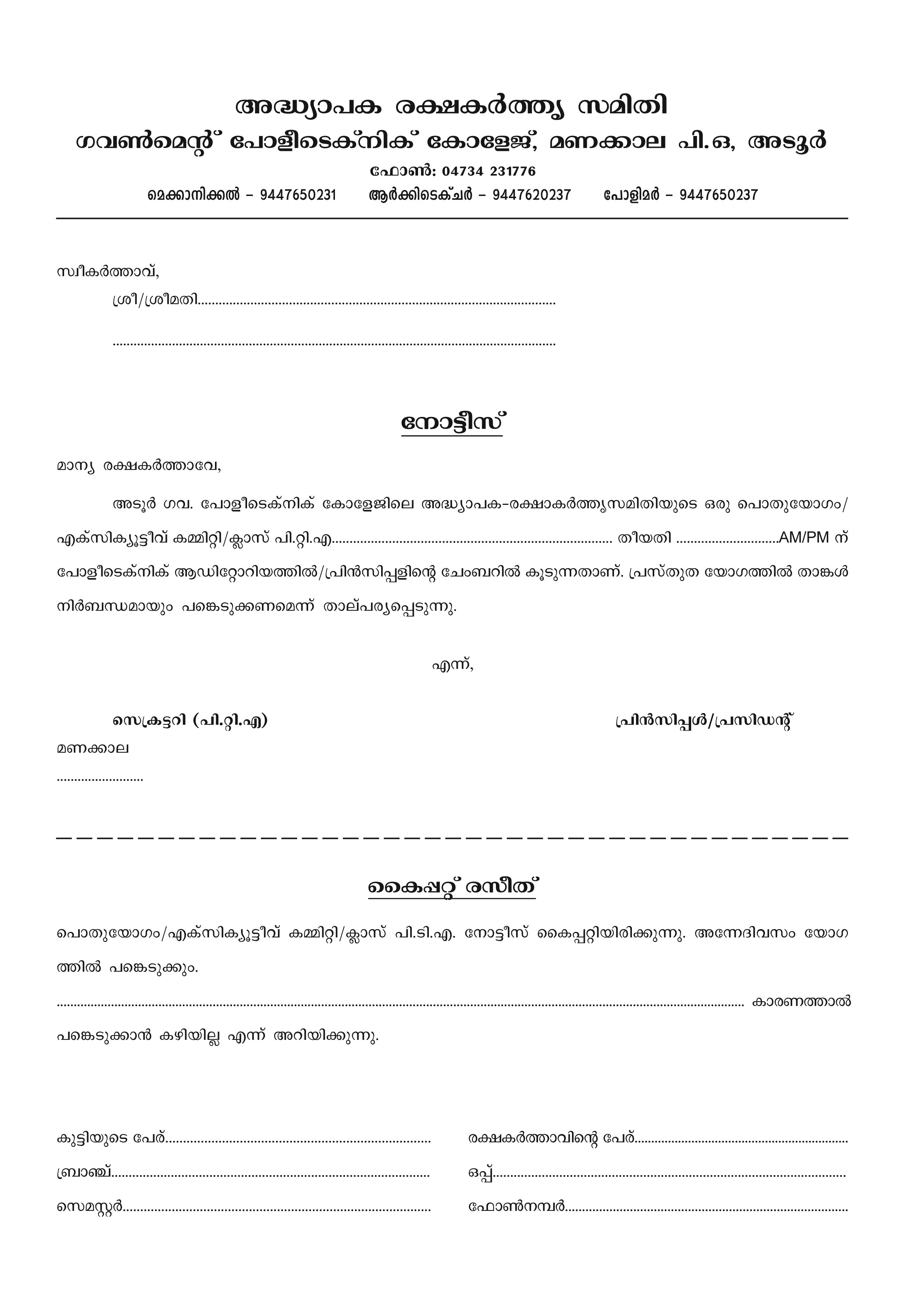 Government polytechnic college adoor notice to parents for pta general body meetingclass ptaexecutive committee general form yelopaper Choice Image